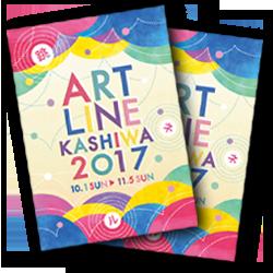 アートラインかしわ2017 パンフレット